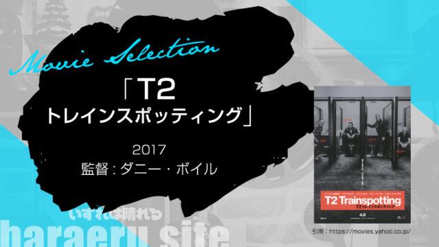 T2(トレインスポッティング2)のあらすじ※ネタバレ含む