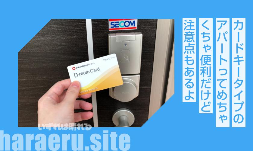 カードキータイプの賃貸物件(アパート)。普通の鍵とどっちがいいのか?注意点も解説
