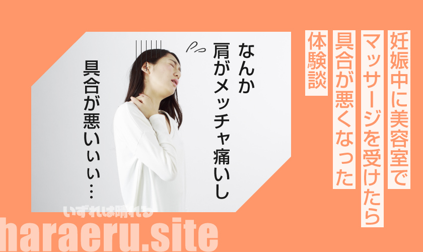 【妊婦は注意!】妊娠中に美容室でマッサージを受けたら具合が悪くなった話