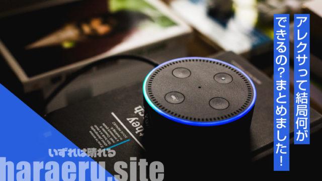 アレクサでできることって何?Amazon Echo(エコー)が便利な理由
