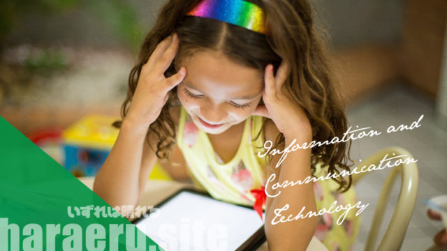 ICT教育とは?導入のメリットやデメリットをわかりやすく解説!