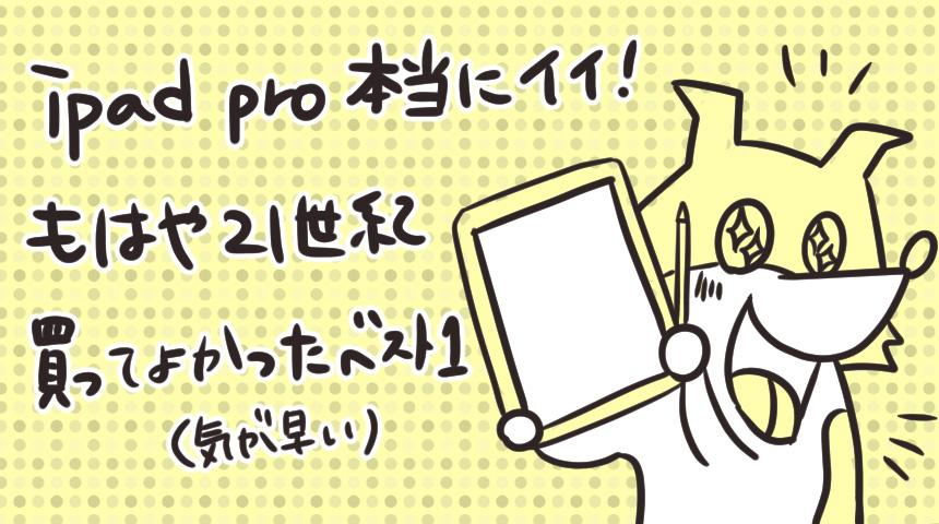ipad proは絵を描く人なら購入しておくべきマストアイテム