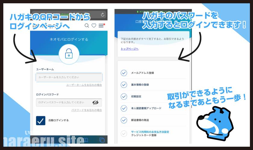 ネオモバから郵送された取引パスワードを使って株式投資ができるようになります!
